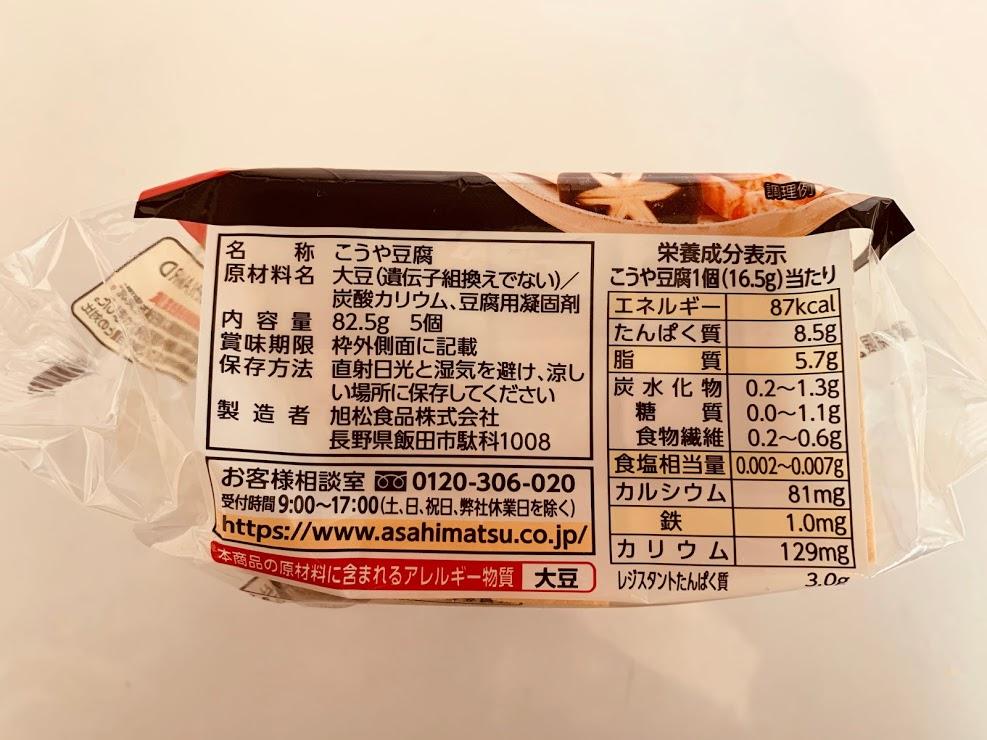 高野豆腐 糖質低い