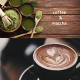 緑茶コーヒーのダイエットとは?食前に飲むだけで「脂肪燃焼効果」があるその方法とは?