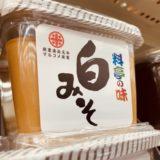 腸内環境を整える「GABA」が豊富な「白味噌」の効果とは?