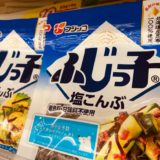 塩昆布の栄養効果が凄い!気になるカロリーや糖質と塩昆布の効果を高める食べ方とは?